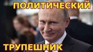 Путин- Враг Народа и Политический Труп. Нужны Перемены.