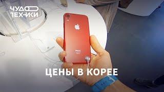 Сколько стоит iPhone и Samsung в Корее