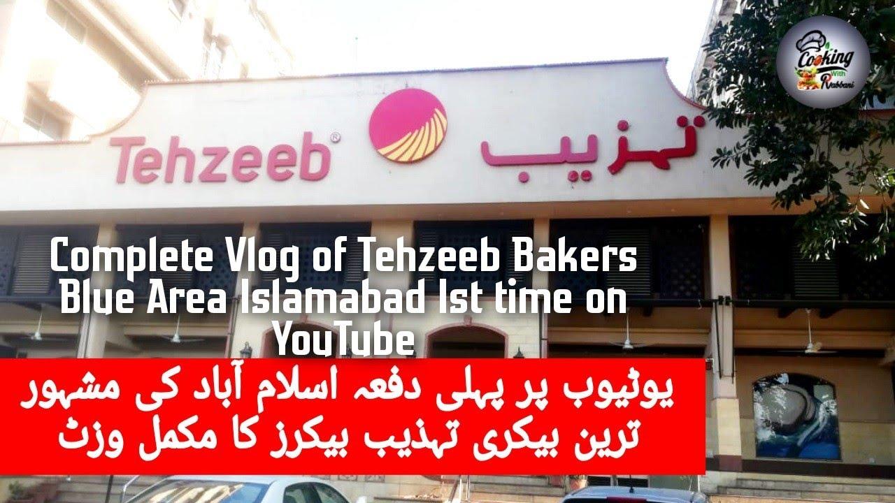 Download Vlog of Tehzeeb Bakers یوٹیوب پر پہلی دفعہ اسلام آباد کی مشہور ترین بیکری تہذیب بیکرز کا مکمل وزٹ