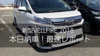 本日納車!新型ヴェルファイア2018の全貌を動画レポート!