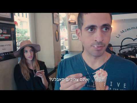 במדינת תל אביב - פרק 4: נווה צדק