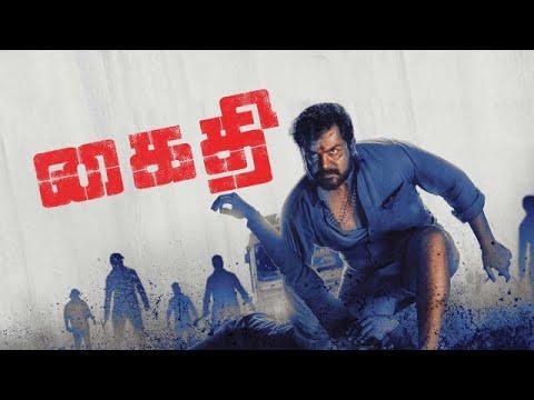 Kaithi | கைதி | Tamil Movie | Full Hd | Karthi | Arjun das | Narain |