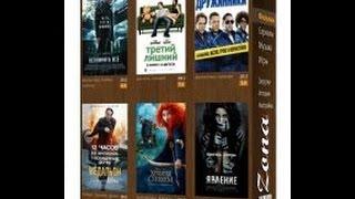 Программа для просмотра фильмов и сериалов бесплатно Zona!