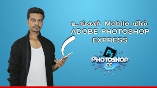 How to Use Adobe Photoshop Express in your Mobile Google Android App