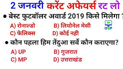 Daily Current Affairs | 2 january Current affairs 2020 | Current gk -UPSC, Railway,