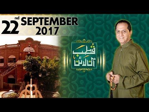 Qutb Online - SAMAA TV - Bilal Qutb - 21 Dec 2017