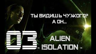 Alien: Isolation Прохождение Эпизод 3 Усы, лапы? Главное хвост!