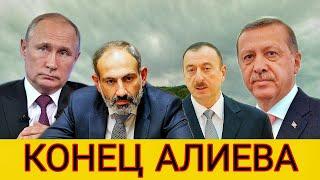 СРОЧНО. Алиева в руках Армении.  Как захватила армянская армия