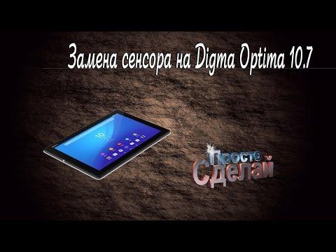 Замена сенсора на Digma Optima 10.7