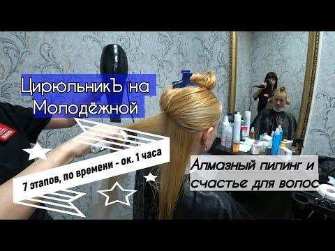 Протестировали салон красоты ЦирюльникЪ на Молодёжной. Алмазный пилинг и счастье для волос.