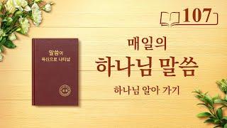 매일의 하나님 말씀 <유일무이한 하나님 자신 2>(발췌문 107)