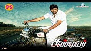 Sandiyar | சண்டியர் | Tamil Movies 2014 Full Movie Sandiyar | 2014 Tamil Cinema HD |