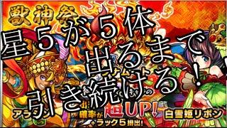 """【モンスト】 ガチャ """"獣神祭""""で星五が5体出るまで引き続ける!"""