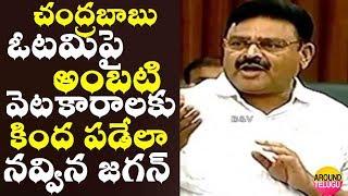 అంబటి రాంబాబు వెటకారం, వెక్కిరింపులు ఎలా ఉంటాయో చూడండి..Ambati Rambabu Funny Speech In Assembly
