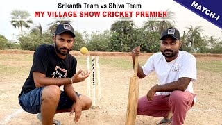 Shiva VS Srikanth My Village Show Cricket premier | Match 1