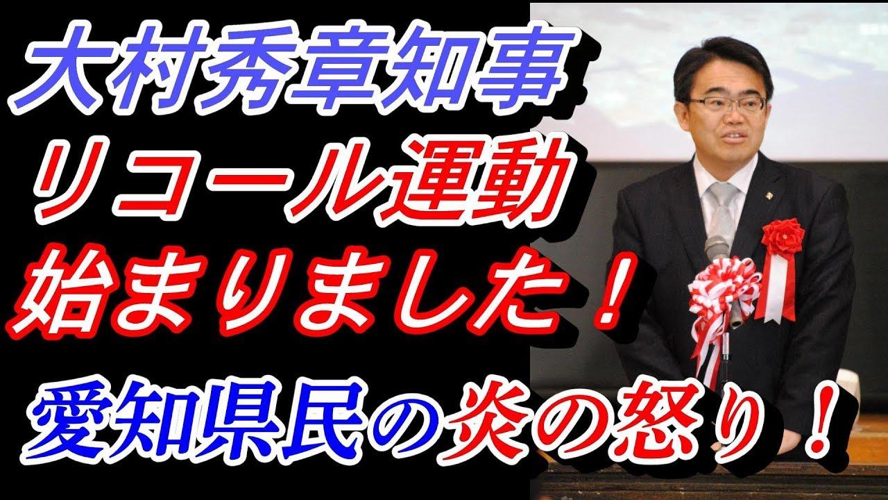 大村知事 リコール