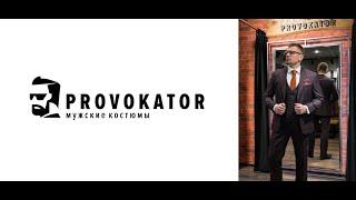 Стильные мужские костюмы на выпускной 2019 от Provokator