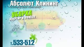 видео Уборка квартир в Барнауле - клининговая компания в г.Барнаул