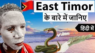 East Timor के बारे में जानिये - Why did Indonesia attack it? - Know all about East Timor