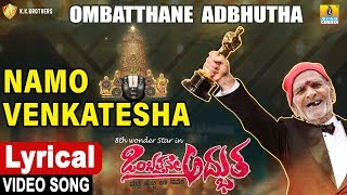 Namo Venkatesha Lyrical Song | Ombatthane Adbhutha Kannada New Movie 2019 | Jhankar Music