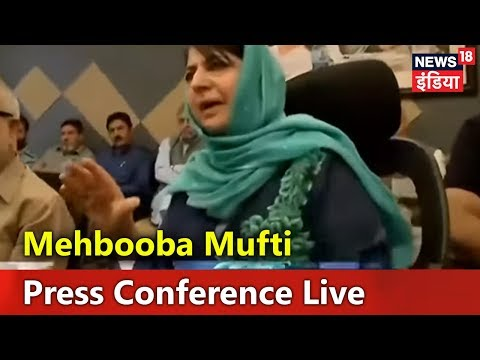 Mehbooba Mufti Press Conference Live | BJP-PDP का याराना खत्म | News18 India