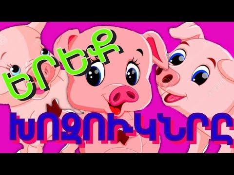 Երեք խոզուկները հեքիաթը, Ereq Xozuknery,  Сказка Три поросёнка, Fairy  Tail, The Three Little Pigs.