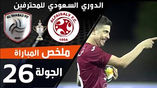 ملخص مباراة الفيصلي - الشباب ضمن منافسات الجولة 26 من الدوري السعودي للمحترفين