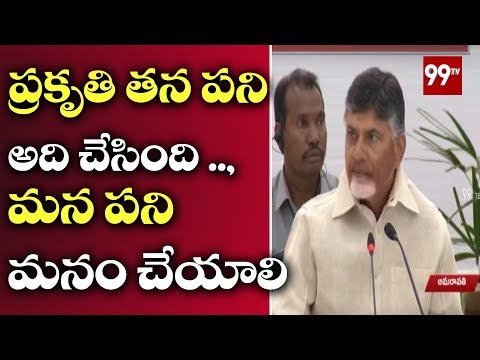 Chandrababu Naidu Speech on Titli Cyclone in Collectors Conference Meeting @ Amaravati | 99TV Telugu