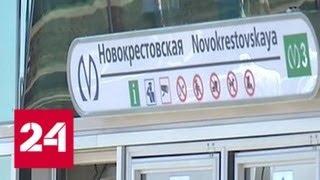 Смотреть видео В Питере протестировали новую станцию метро - Россия 24 онлайн