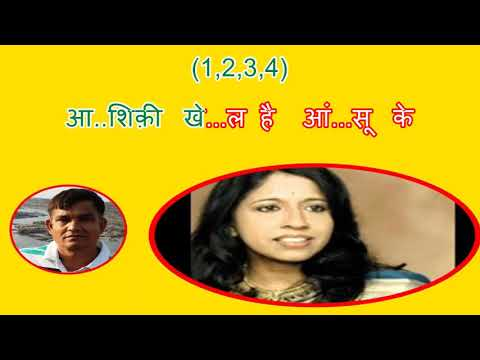 Pyaar  Jhutha  Sahi....Karaoke....प्यार झूठा सही दुनिया को  दिखाने  आजा