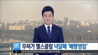[대전MBC뉴스]무허가 헬스클럽 넉달째 '배짱영…