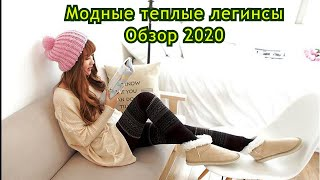 Модные теплые легинсы на зиму женские  Обзор 2020