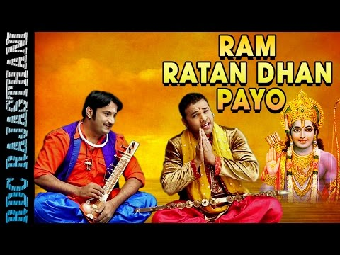 'Ram Ratan Dhan Payo' FULL VIDEO SONG | Ram Bhajan | Ramratan Swami | Rajasthani Songs 2016