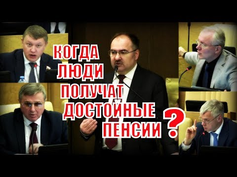 Глава ПФР ответил на неудобные вопросы депутатов Госдумы!