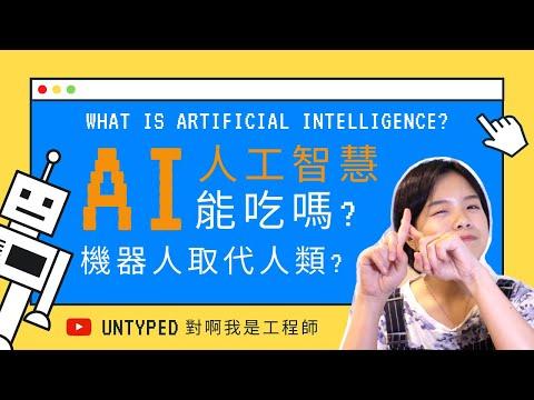 AI 人工智慧 是什麼? 機器人會取代人類嗎? | What is Artificial Intelligence? (CC有錯字 AI字幕)