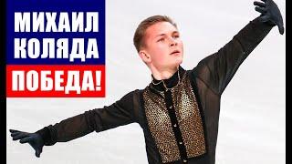 Фигурное катание 2021 Михаил Коляда одержал уверенную победу на мемориале Панина Коломенкина