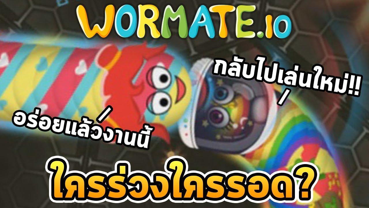 ศึกนี้ใครจะร่วงใครจะรอด!! | Wormate.io (เกมหนอนกินของหวาน)
