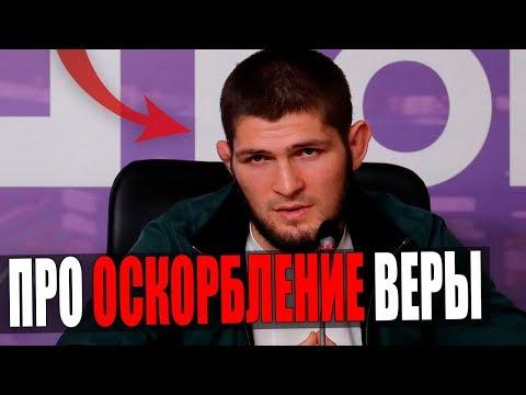 Хабиб Нурмагомедов ВЫСКАЗАЛСЯ ПРО ОСКОРБЛЕНИЕ ВЕРЫ! Хабиб про Мэдисона!