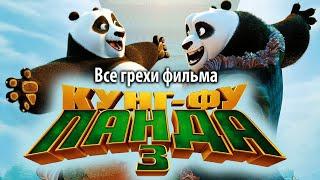 "Все грехи фильма ""Кунг-фу Панда 3"""