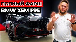 BMW X5M F95 // ШУМОИЗОЛЯЦИЯ // ДИЗАЙН ПЛЕНКИ// АНДРОИД // ФАРЫ // ПОКРАСКА ТОРМОЗОВ 🔥