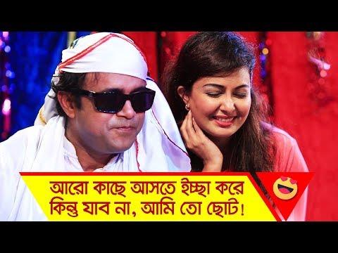 আরো কাছে আসতে ইচ্ছা করে, কিন্তু যাব না! আমি তো ছোট! | Funny Moment | Boishakhi TV Comedy