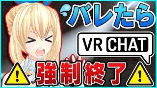 ミライアカリってバレたら強制終了in VRChat#6
