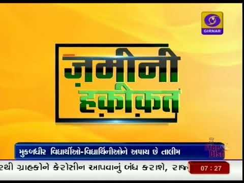 128 - Skill Development Programme for Differently Abled under PMKVY | KHEDA | GROUND REPORT GUJARATI