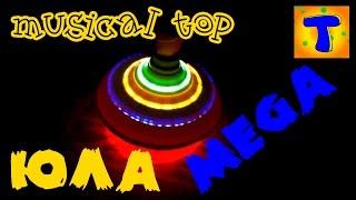 ДЗИГА Класна МУЗИЧНА іграшка для дітей Whirligig Excellent luminous musical toys for children