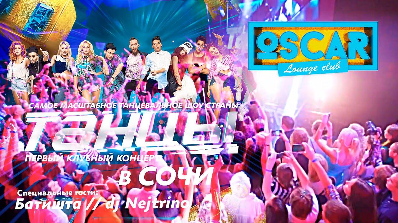Танцы впервые представлены в Сочи! Самая большая премьера осени! |  Клуб Развлекательная Программа