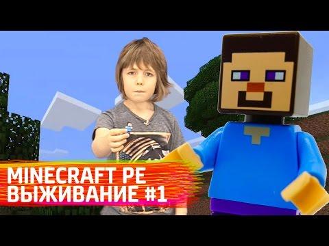 Майнкрафт выживание: видео прохождение № 1. ИгроБой Адриан. Играем в Minecraft Pocket Edition.