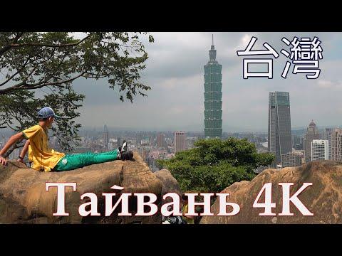 Тайвань 4K. Как