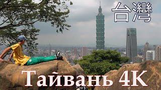 Фото Тайвань 4k. Как Выглядит Тайвань в 2019 году