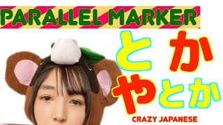 Youtube LIVE lesson: Monday, Thursday: 7;30am (Japan time) / Saturday, Sunday: 11am(Japan time) Please subscribe! Notification ON!! Share!!! ☆Crazy ...