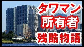 【恐怖】タワーマンションオーナーに今後降りかかってくる怖ろしいほどのリスクを解説 thumbnail